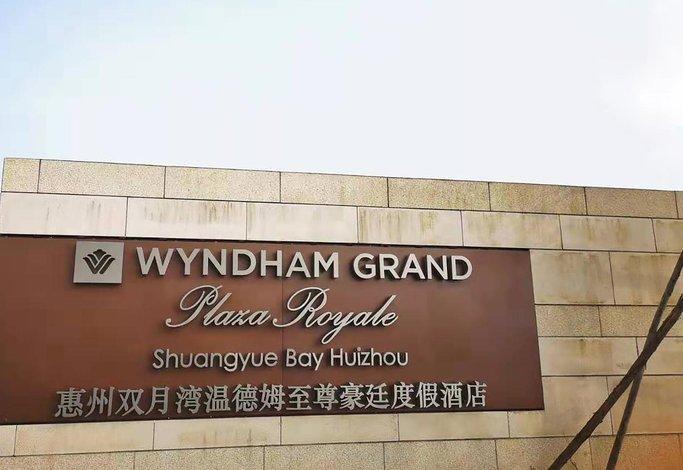 惠州双月湾温德姆至尊豪廷度假酒店外观