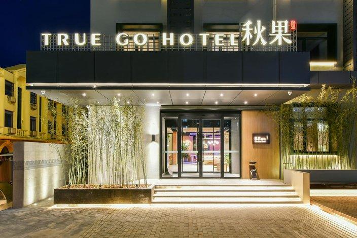 秋果酒店(北京前门店)外观