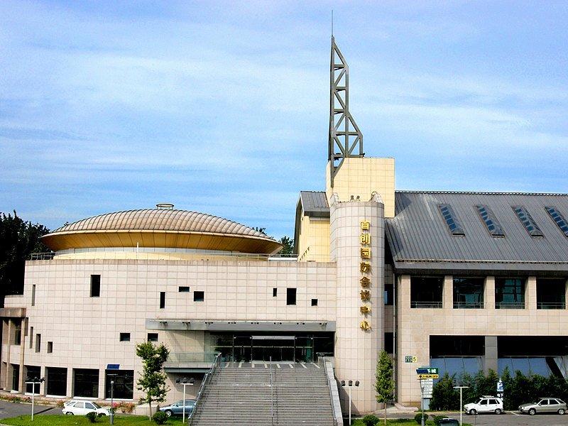 Beijing Capital Xindadu Hotel Over view