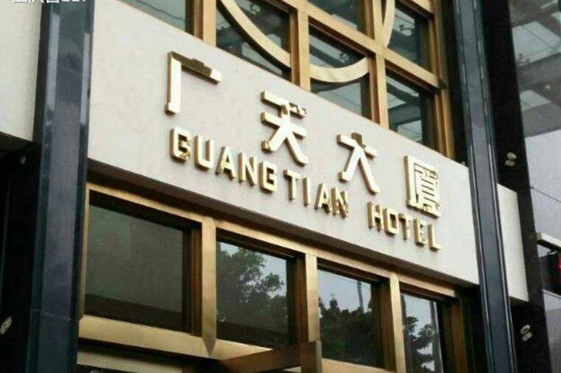 广天大厦酒店外观