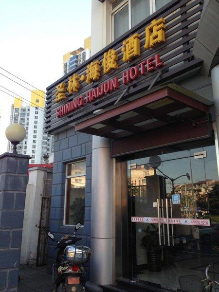 上海海俊酒店