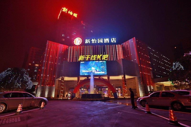 长沙新怡园酒店(高铁南站店)