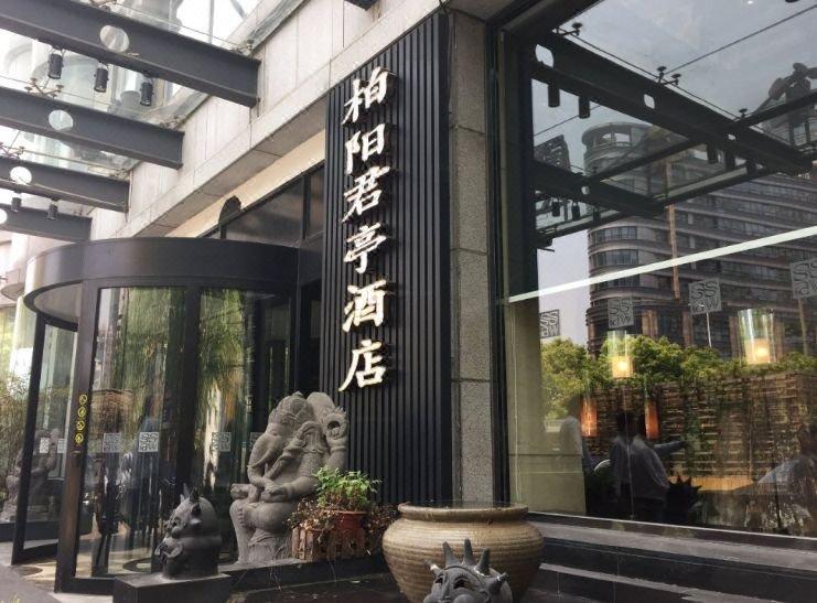 上海柏阳君亭酒店酒店外观