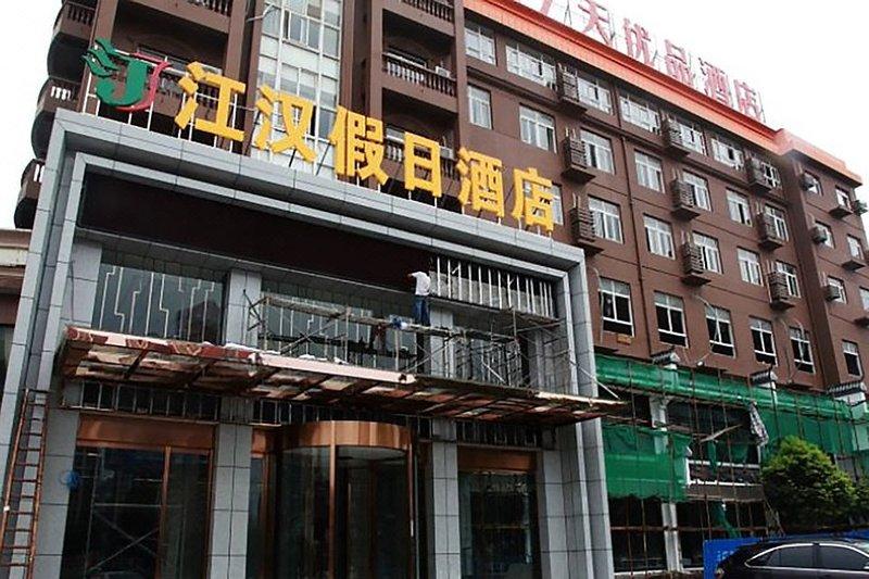 武汉江汉假日酒店