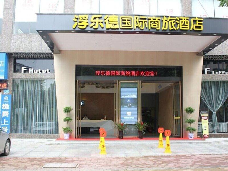浏阳浮乐德国际商旅酒店