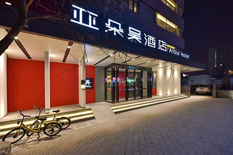 北京金融街亚朵S吴酒店酒店外观