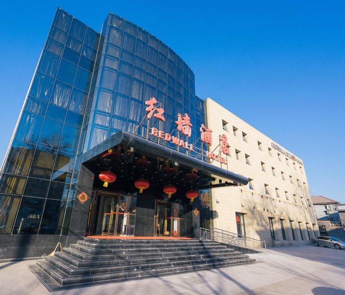 北京红墙酒店外观