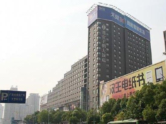 Junyi Dynasty Hotel wuhan Over view