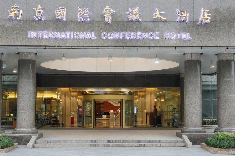南京国际会议大酒店外观