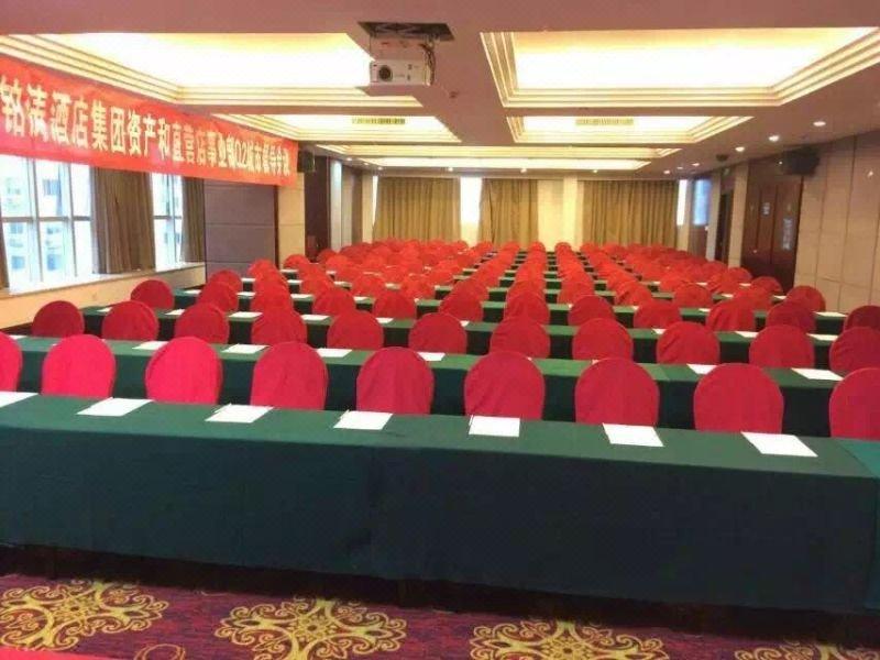 长沙大成国际大酒店会议室