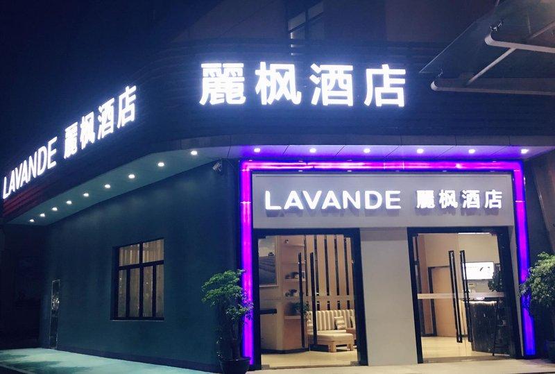 丽枫酒店(丽枫LAVANDE)天河客运站高德汇店
