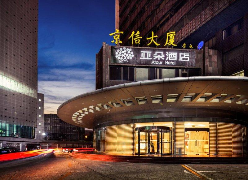 北京三元桥亚朵酒店酒店外观