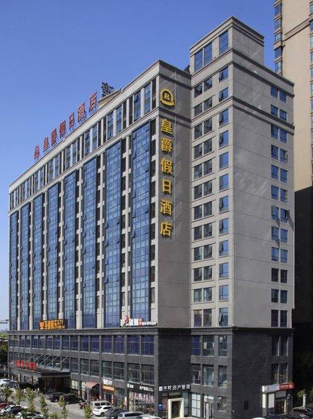 长沙皇爵假日酒店