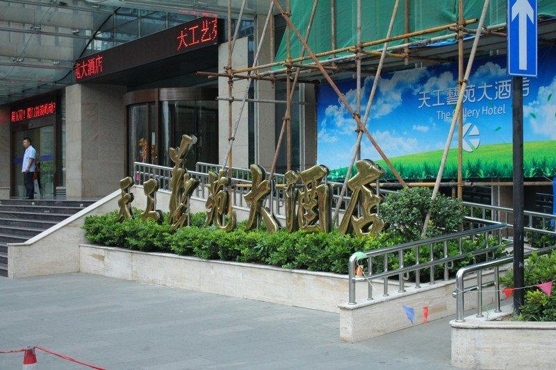 Art Gallery Hotel Hangzhou Over view