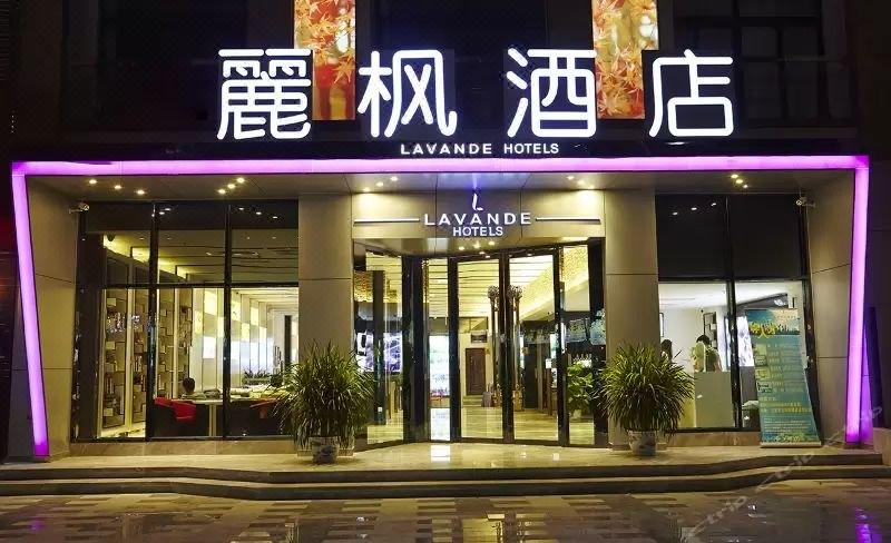 丽枫酒店(丽枫LAVANDE)广州天河公园店外观