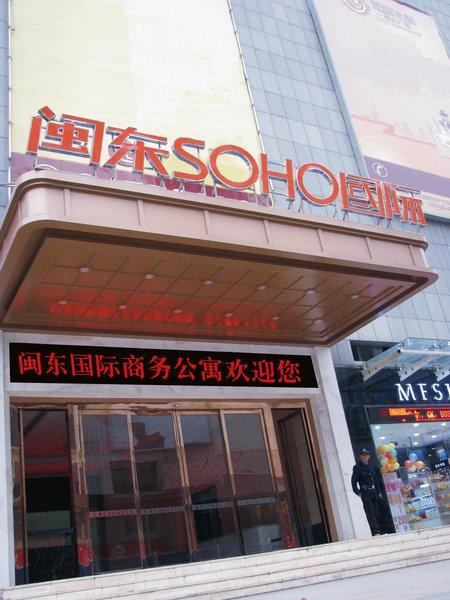 武汉闽东国际酒店公寓