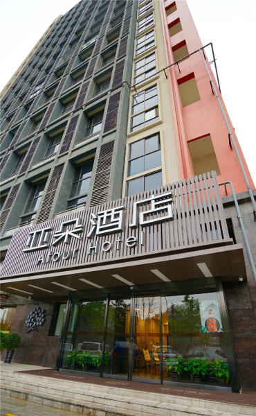 Xi 'an Atour Hotel higth tech zone Tangyang road branch Over view
