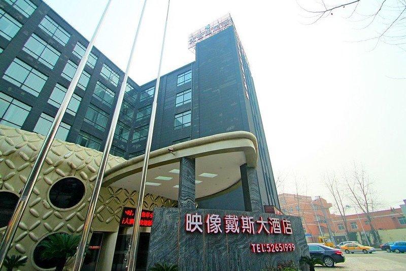 上海映像戴斯大酒店图