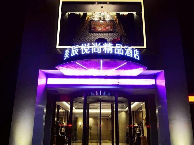 武汉美辰悦尚精品酒店