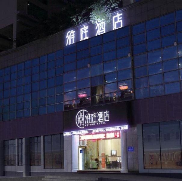 深圳雅庭酒店