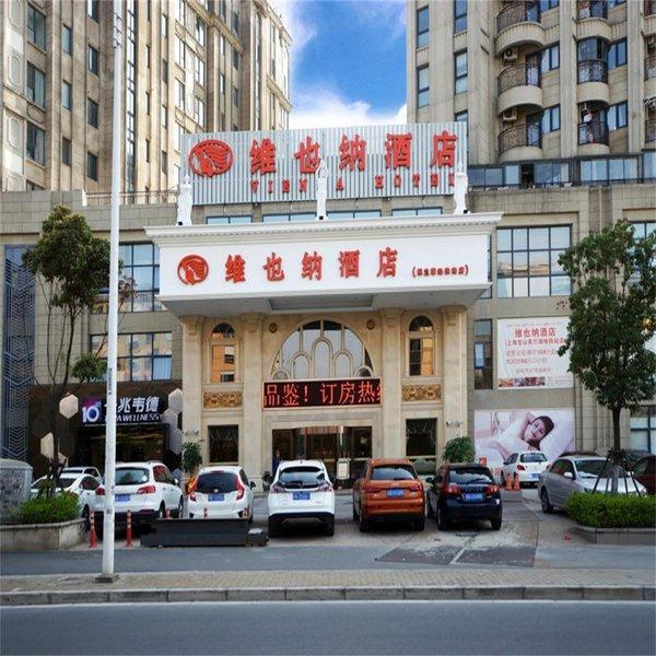 维也纳酒店(上海美兰湖地铁站店)外观