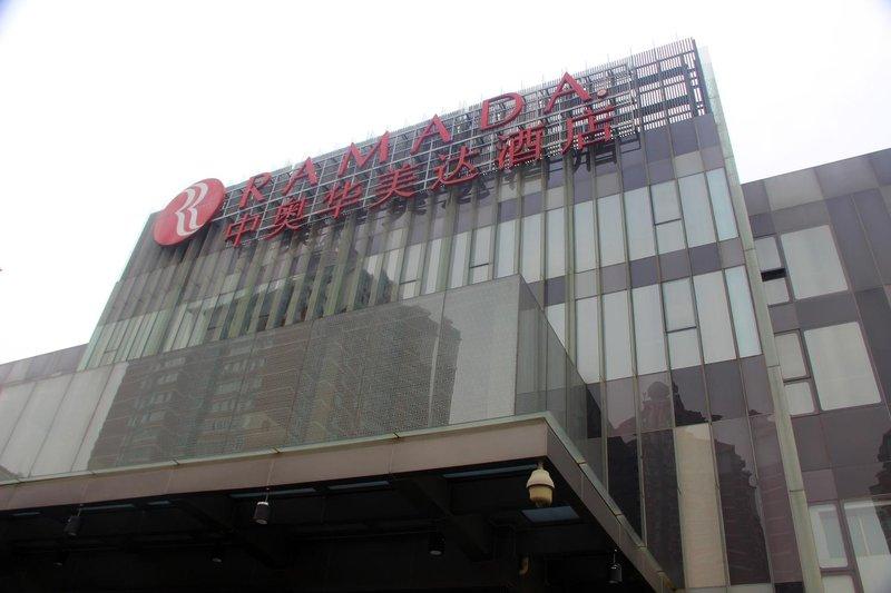 北京中奥华美达大酒店外观