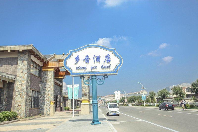 瓦房店香洲田园城乡音酒店