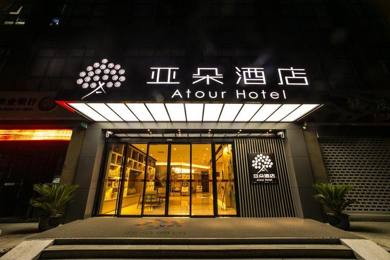 苏州吴江亚朵酒店外观