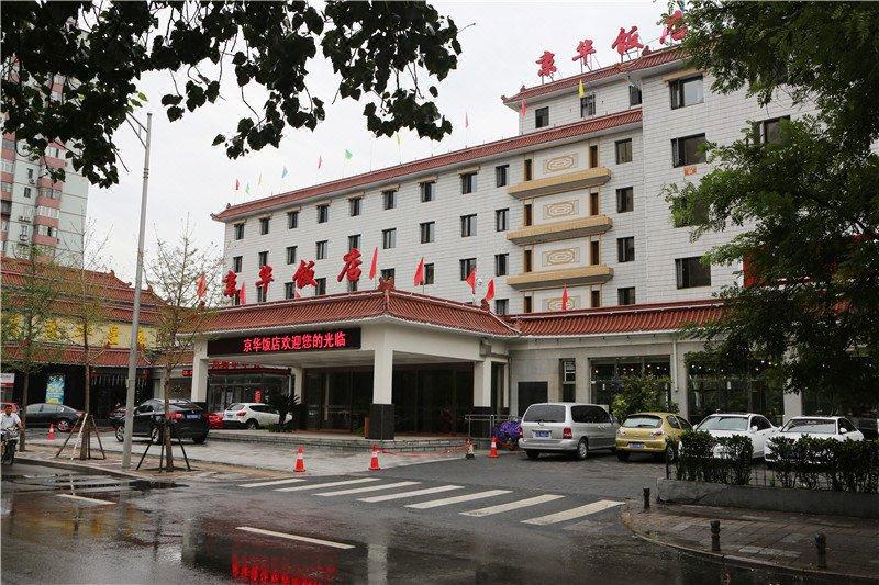 北京京华饭店