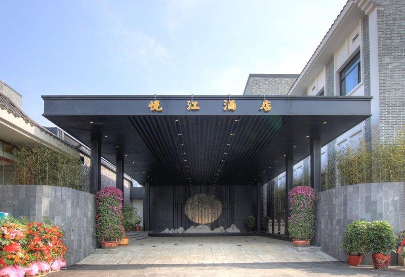 长沙悦江酒店