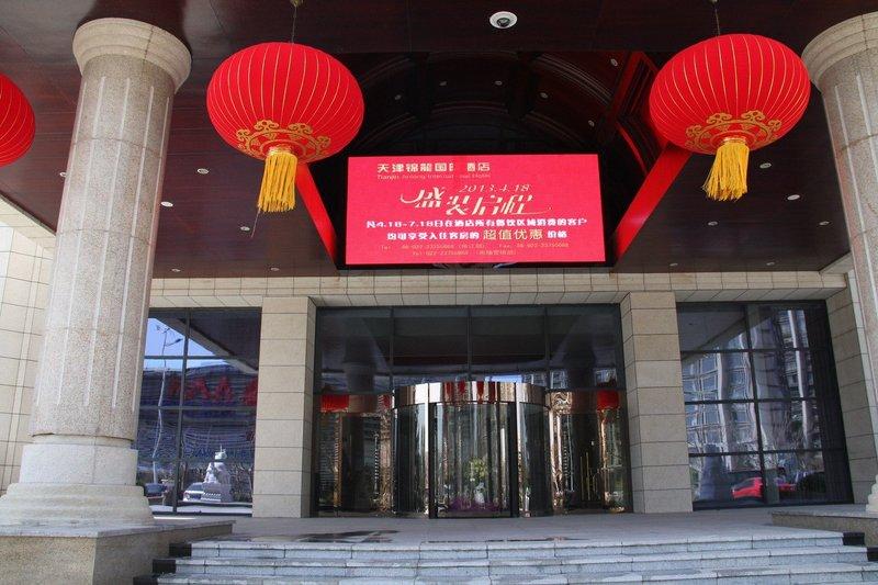 天津锦龙国际酒店酒店外观