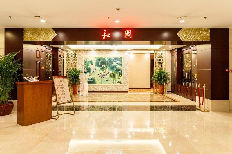 Beijing Jingyi Hotel Restaurant