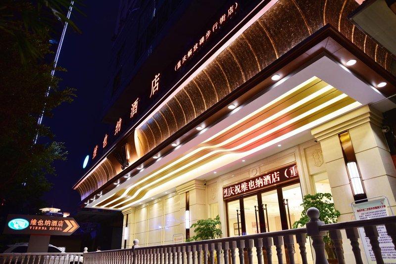 维也纳酒店(重庆解放碑步行街店)外观