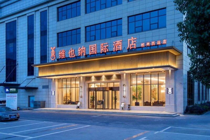 维也纳国际酒店(杭州火车西站店)外观