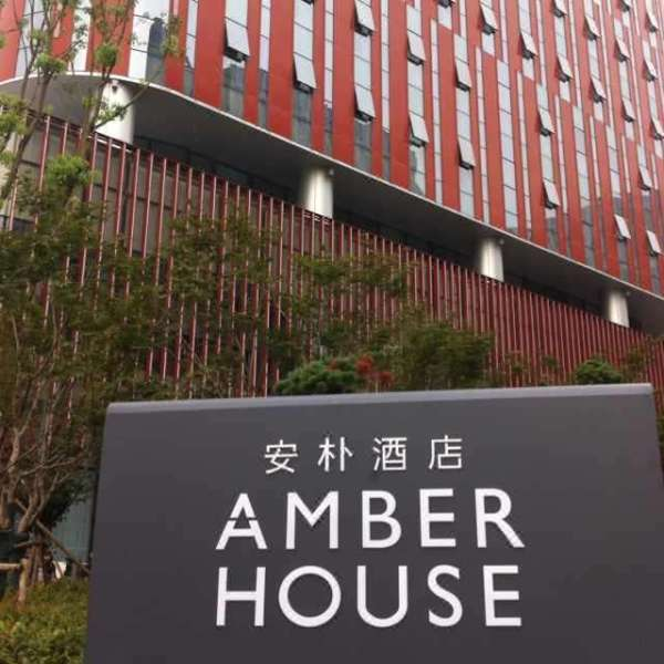 Nanjing Amber House Over view