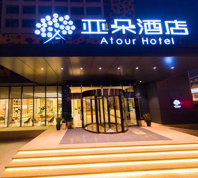 Atour Hotel (Ji'nan Yingxiongshan Road) Over view