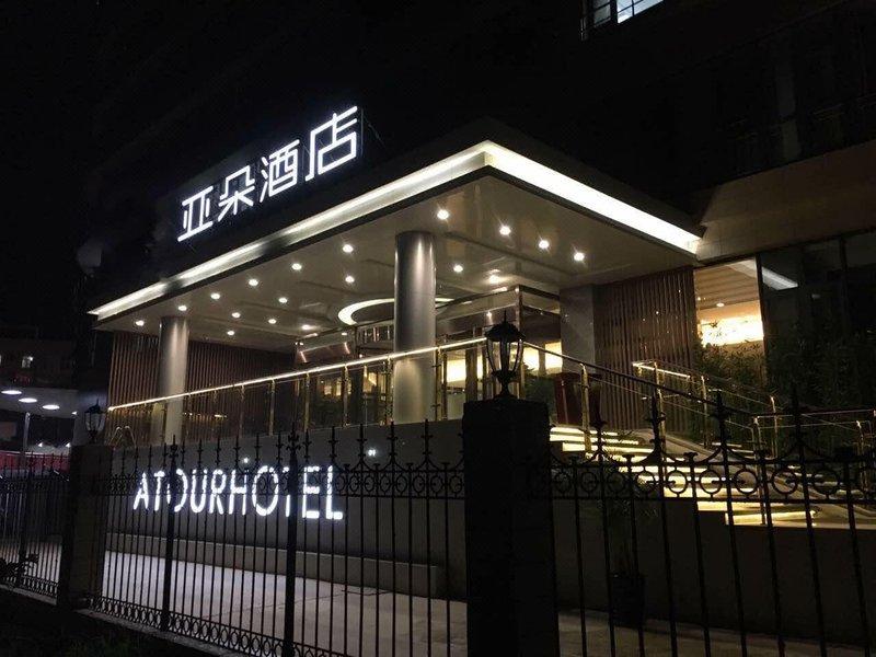 济南高新齐鲁软件园亚朵酒店外观