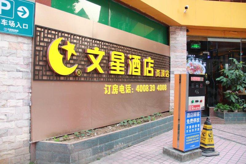 文星连锁酒店广州岗顶地铁口店外观