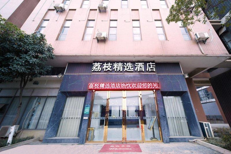 武汉碧荔精品酒店