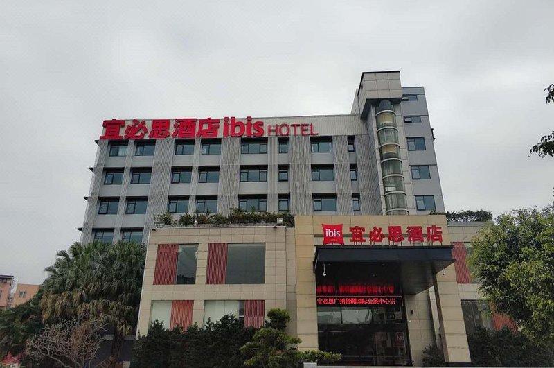宜必思酒店(广州琶洲国际会展中心店)