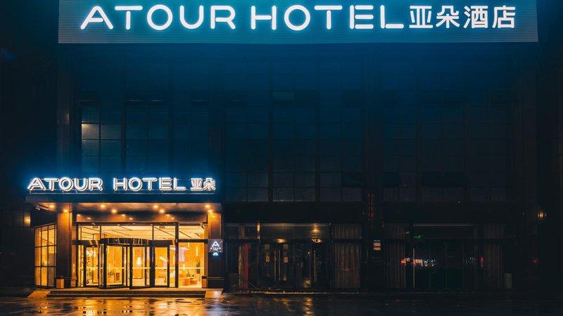 Atour Hotel (Shanghai Siyang Road) Over view