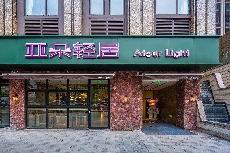 青岛山东路中央商务区亚朵轻居酒店外观