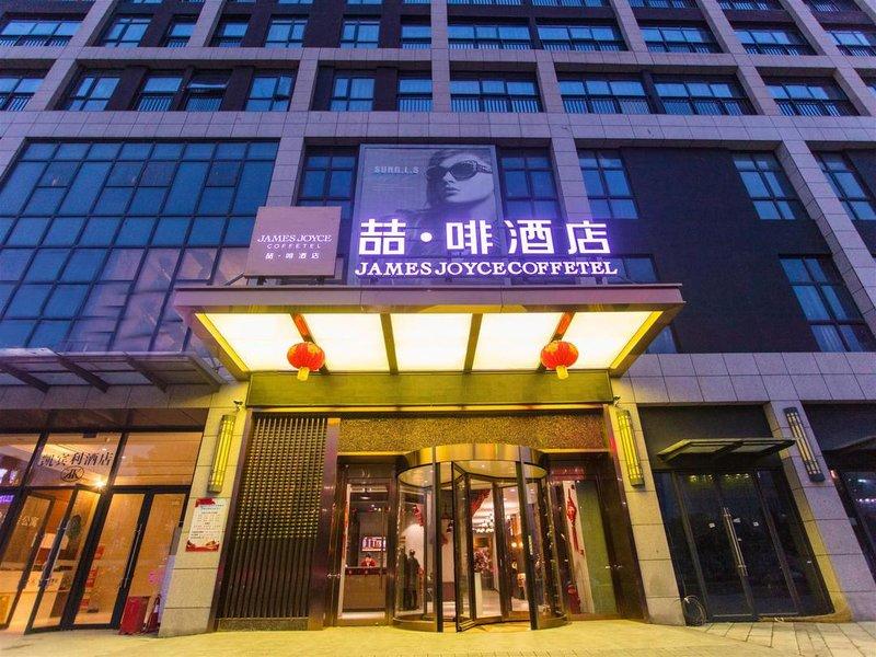 喆啡酒店(武汉欢乐谷仁和路地铁站店)