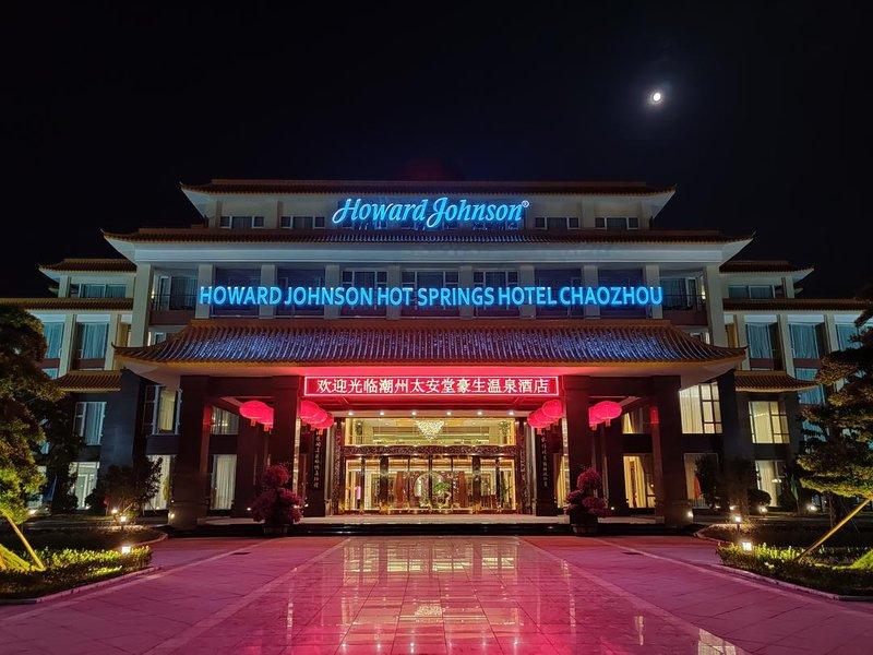 潮州太安堂豪生温泉酒店外景图