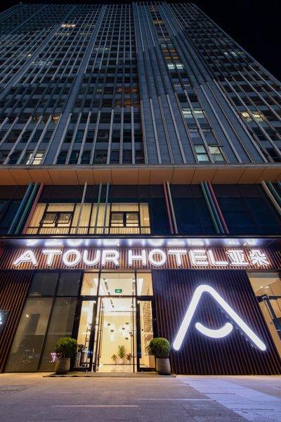 Atour Hotel (Suzhou Wujiang Wuyue Plaza) Over view