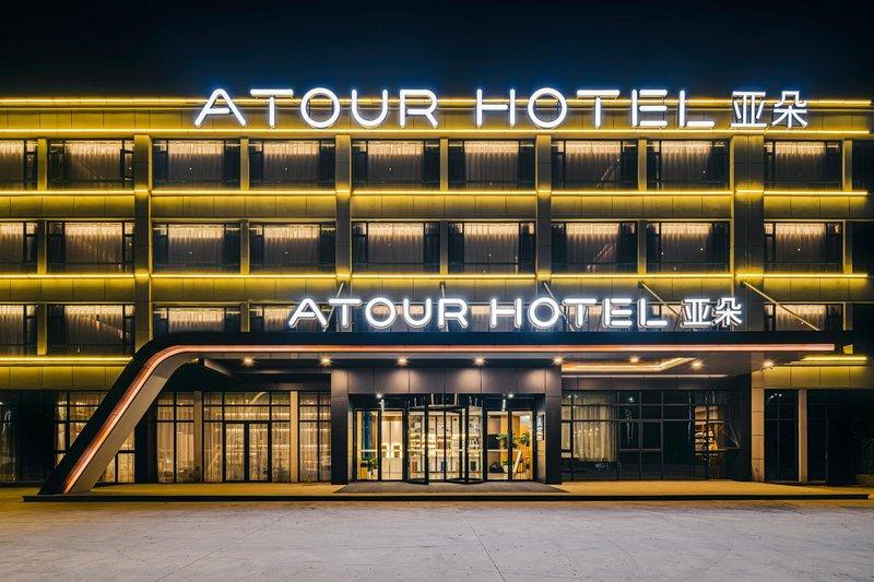 杭州萧山机场亚朵酒店外观