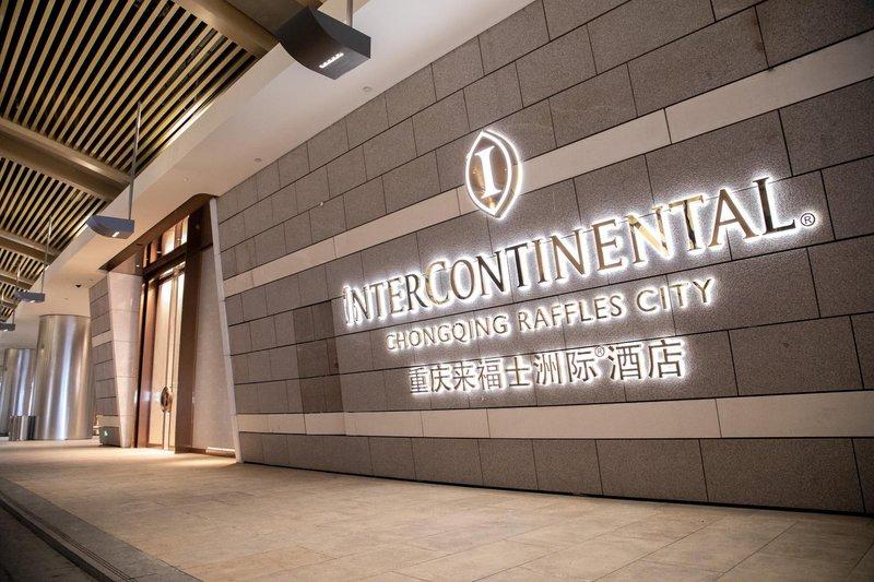 重庆来福士洲际酒店外观